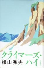 0607_yokoyama_clim_1