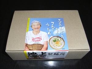070103_ikegamiudon