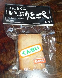 071007_gokayama6