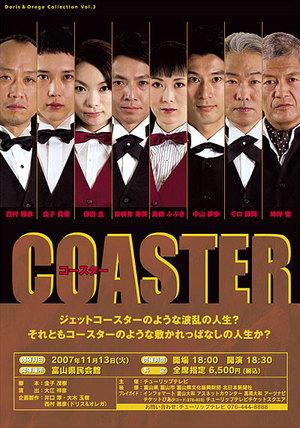 071113_coaster_2