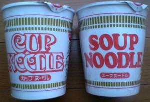 Noodle_side_1