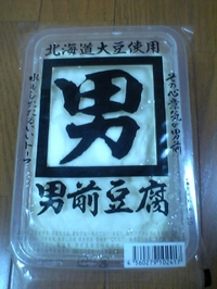 Otokomaetofu_1